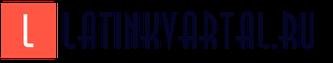 ЛАТИНСКИЙ КВАРТАЛ танцевально-спортивный центр