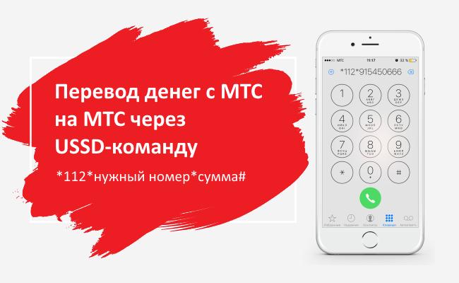 перевести деньги с мтс на мтс с телефона на телефон по смс как получить кредит под залог недвижимости сбербанк