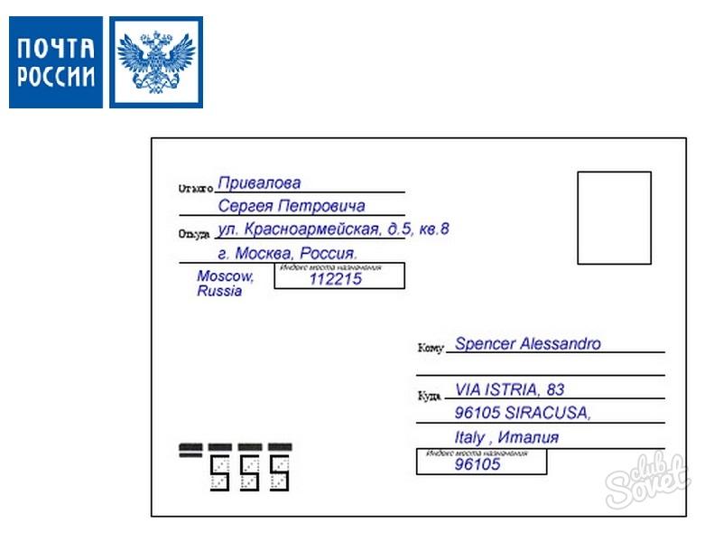 Отказ от наложенного платежа почта россии